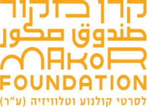 קול קורא | תמיכה בסרטי תעודה | קרן מקור