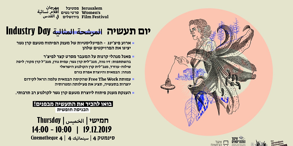 יום תעשיה - פסטיבל סרטי נשים בירושלים