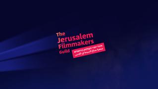 הצטרפו לאיגוד יוצרי הקולנוע בירושלים!