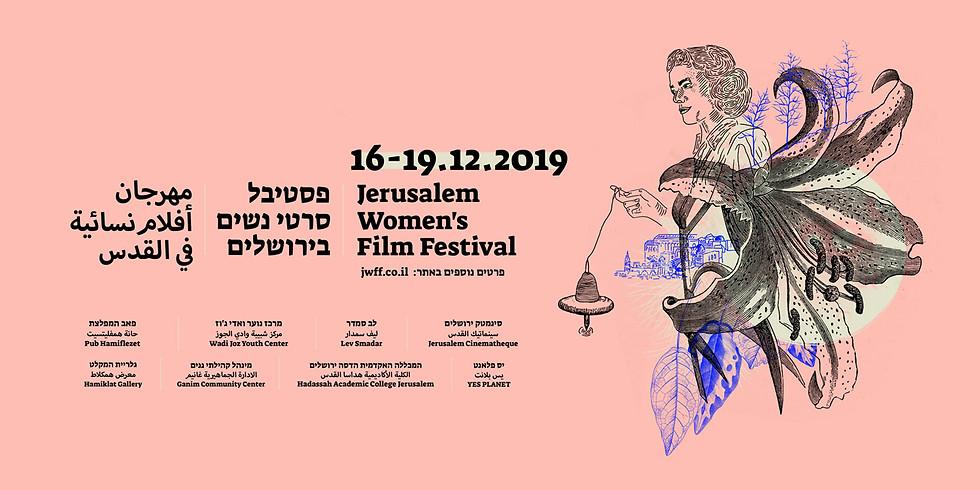 פסטיבל סרטי נשים בירושלים