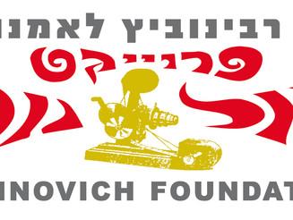 מועד הגשות חדש בקרן רבינוביץ'!