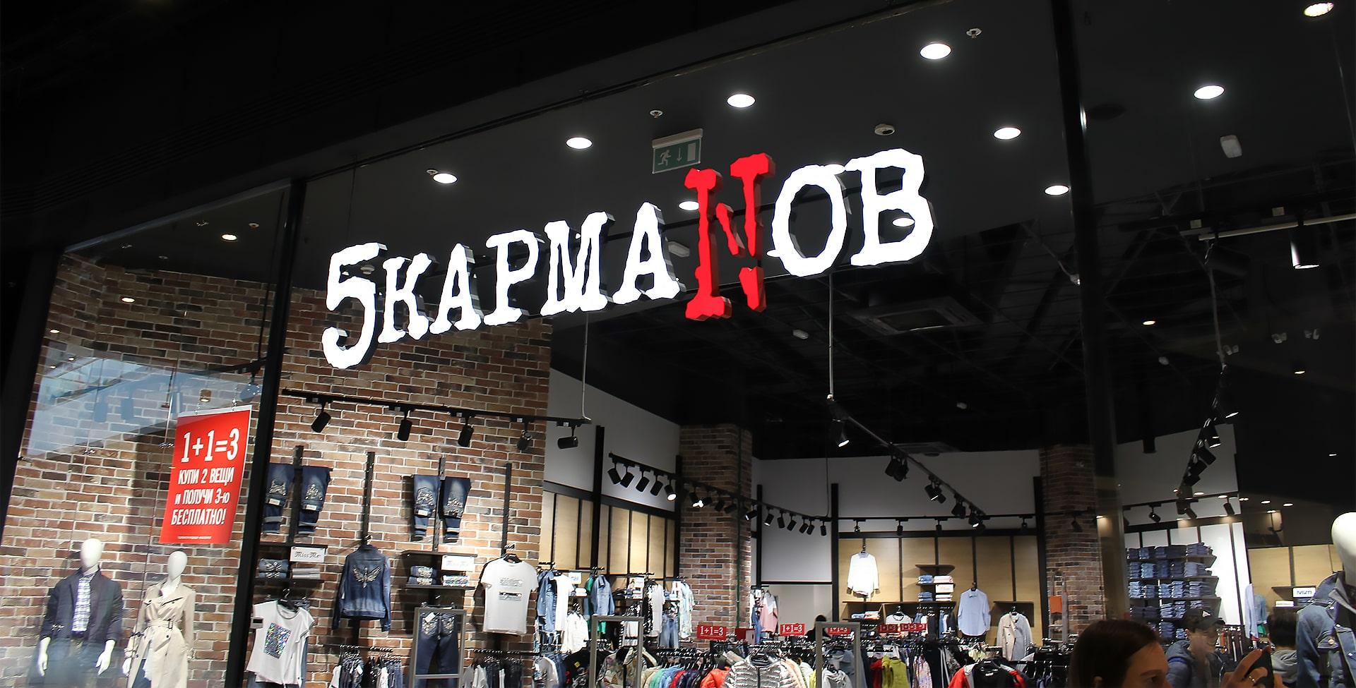 """Освещение магазина """"5КармаNов"""""""
