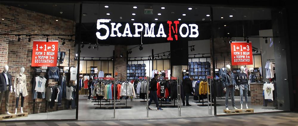 Освещение магазина 5 Карманов