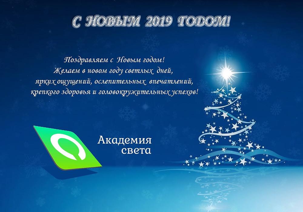 Поздравление от  Академии света с Новым годом