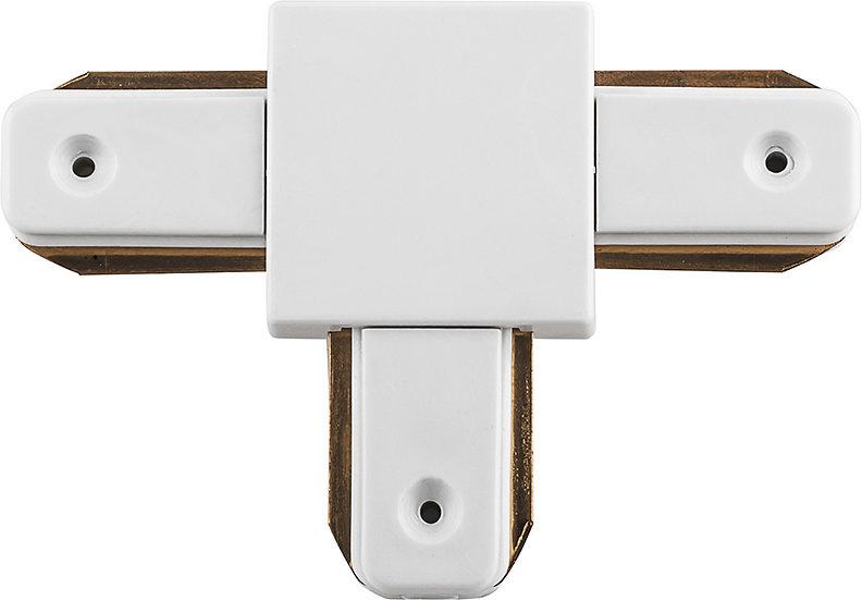 Коннектор Т-образный для однофазного трекового шинопровода