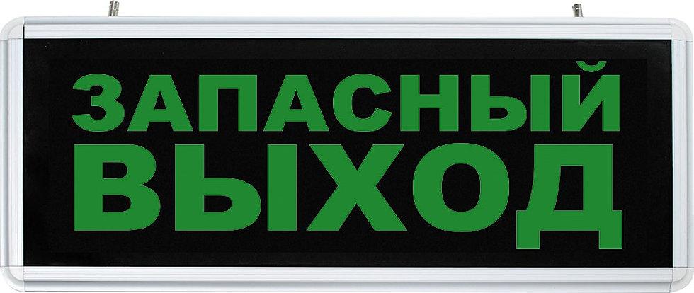 """Эвакуационный аккумуляторный светильник Feron EL56(табличка """"запасный выход"""")."""
