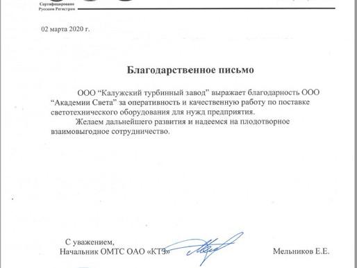 """Наше освещение в ОАО """"КТЗ"""""""