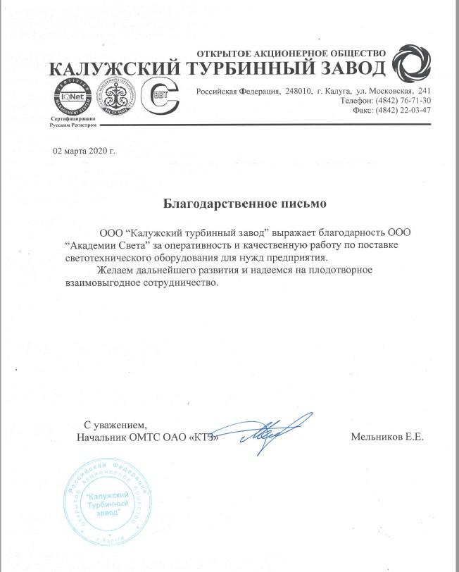 Благодарственное письмо от Калужского турбинного завода за поставку светильников