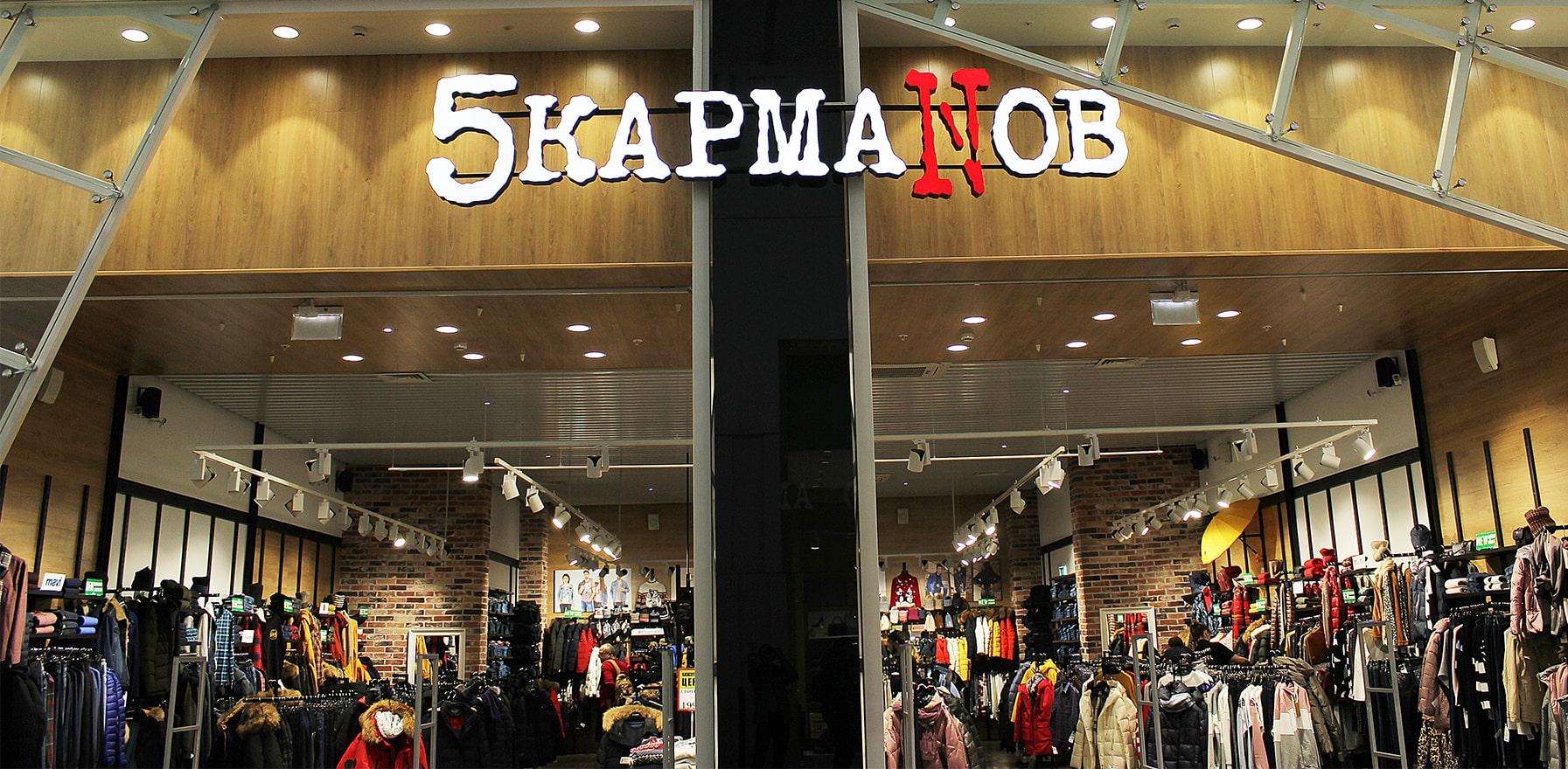 """Освещение магазина """"5Карманов"""" в ТРЦ"""