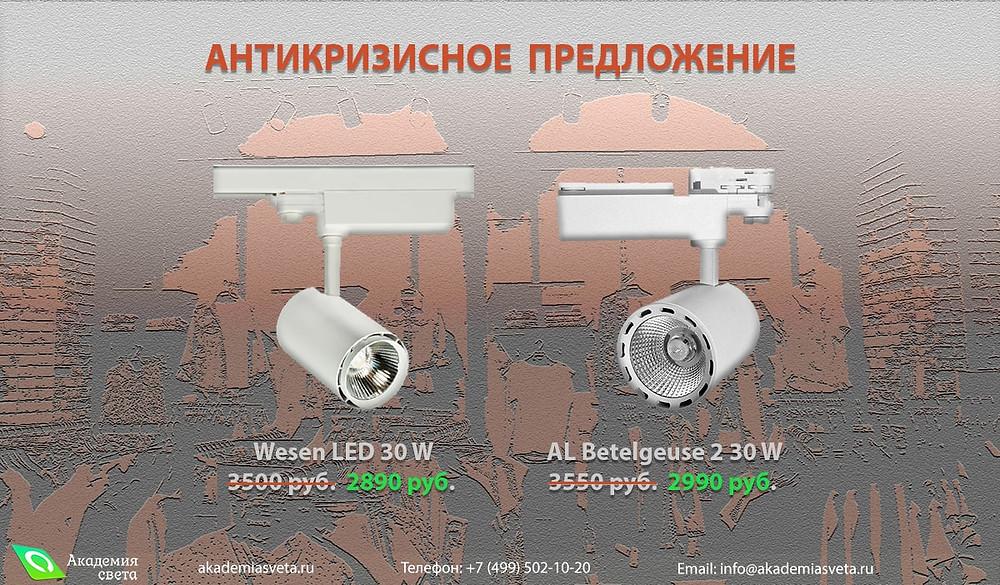 Трековые светильники со скидкой