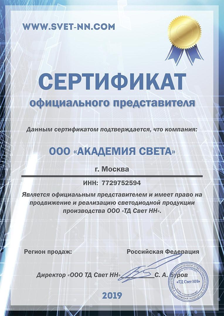 Академия света получила сертификат Свет НН