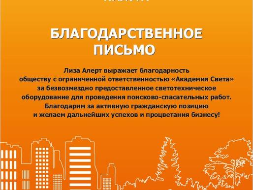 """Благодарность от ПСО """"Лиза Алерт"""" Калуга"""