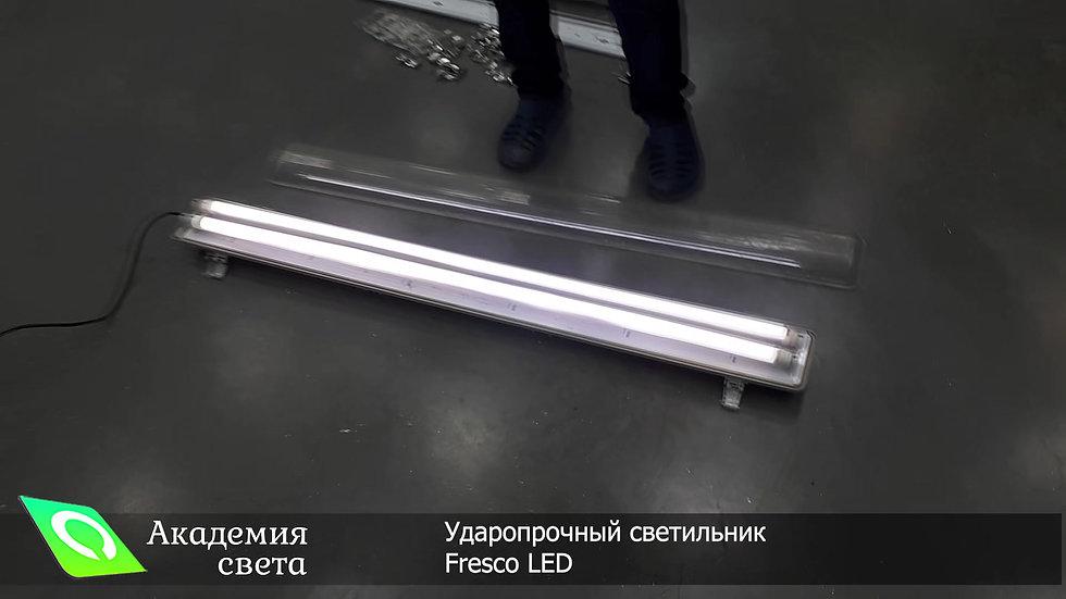 Ударопрочный светильник Fresco LED демонстрация работы