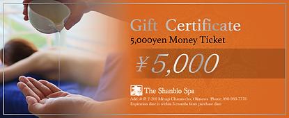 5000YEN Gift Ticket,5000YEN Gift Ticket,シャンビオ,shanbio,沖縄,okinawa