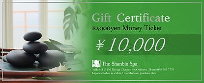 10000YEN Gift Ticket,10000YEN Gift Ticket,シャンビオ,shanbio,沖縄,okinawa
