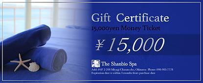 15000YEN Gift Ticket,15000YEN Gift Ticket,シャンビオ,shanbio,沖縄,okinawa