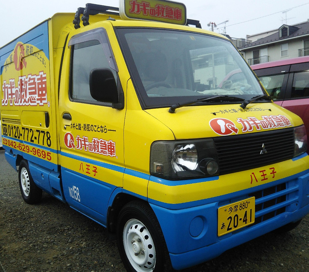 カギの救急車専用車