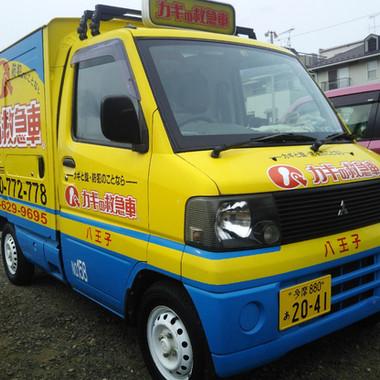 カギの救急車八王子店