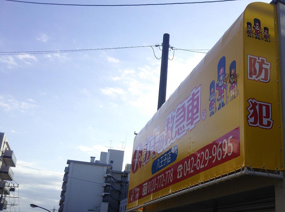 カギの救急車 八王子 オープン