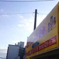 カギの救急車八王子店舗