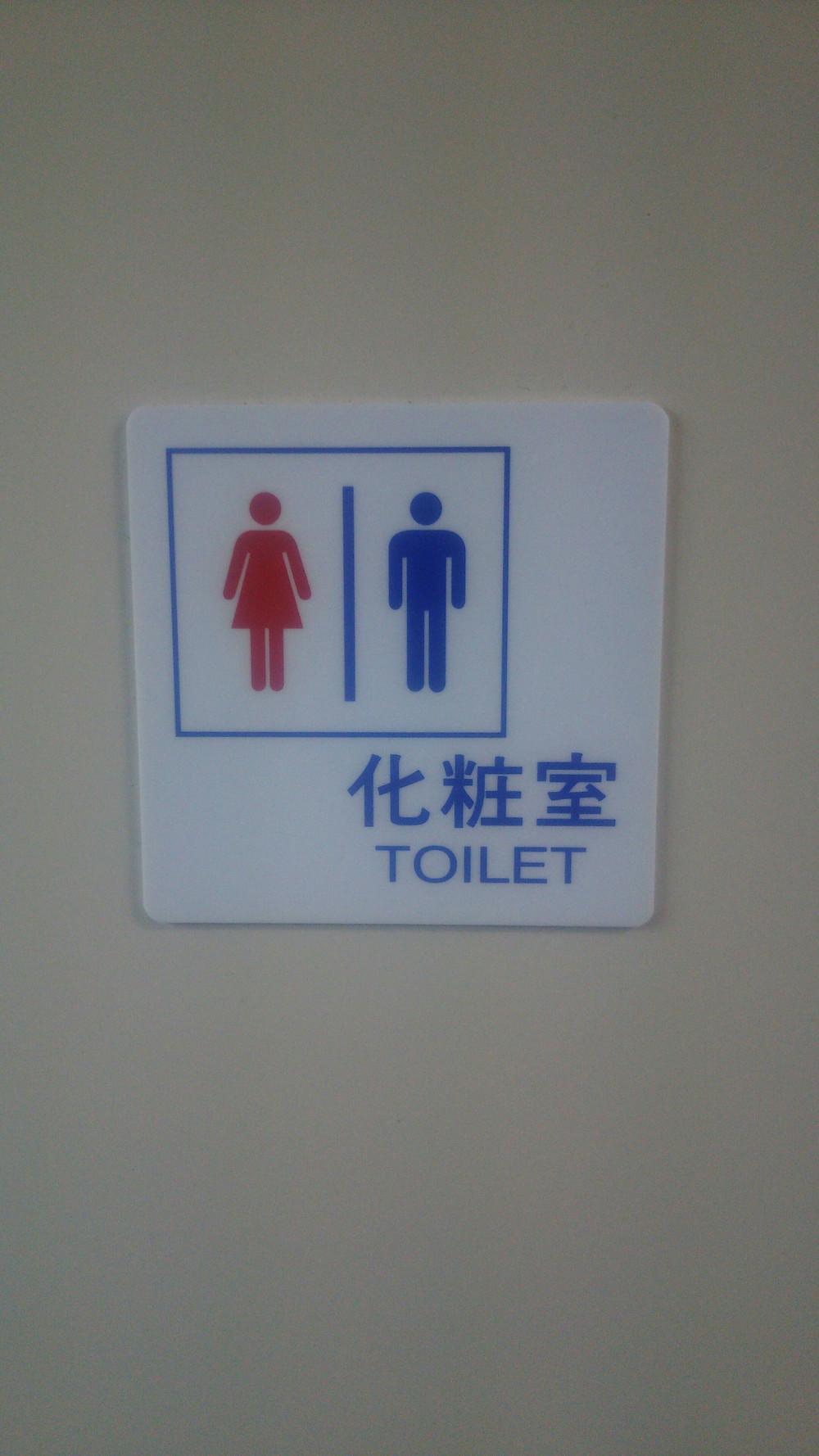 トイレ錠 閉じ込め注意