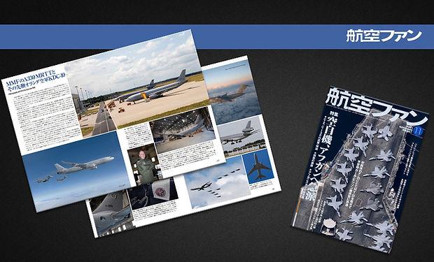 36. Koku-Fan - MRTT.jpg