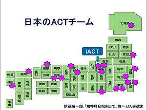 ACT(縮少).jpg
