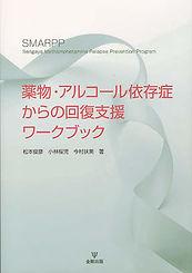 SMARPP.jpg