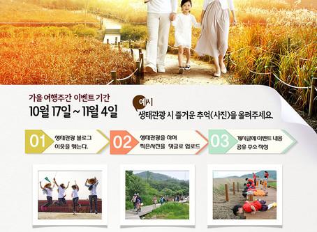[가을여행주간 이벤트] 여행사진 응모하고 순천만으로 생태관광 떠나요