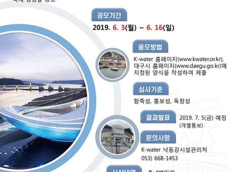 [수자원공사] 낙동강 통합축제 명칭 공모전