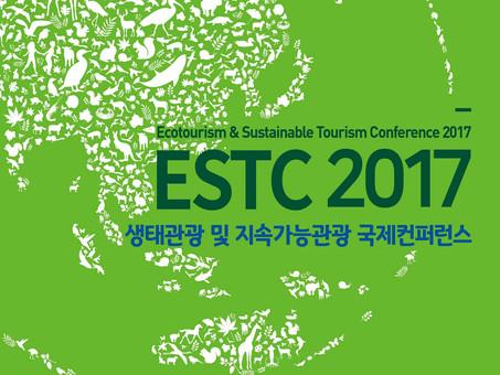 ESTC 2017 생태관광 및 지속가능관광 국제컨퍼런스 참가자 모집