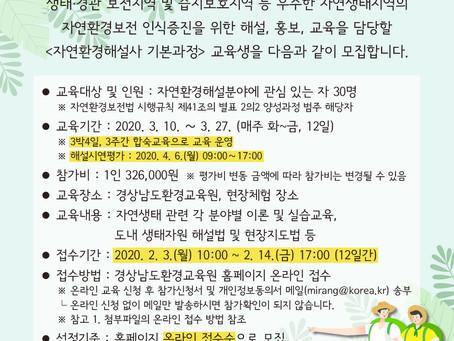 [양성교육] 경상남도 환경교육원 자연환경해설사 기본과정 교육생 모집 공고