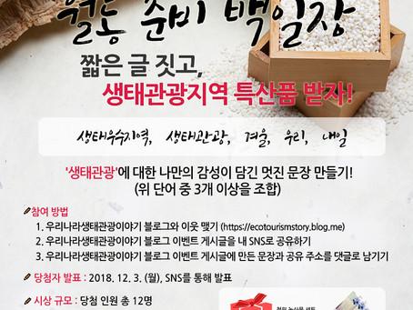 [SNS이벤트]월동 준비 백일장_짧은 글 짓고, 생태관광지역 특산품 받자!