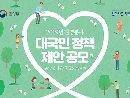 2019년 환경분야 대국민 정책 제안 공모
