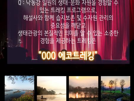 [EVENT] 자유롭게 거닐고, 힐링하는 낙동강 생태관광
