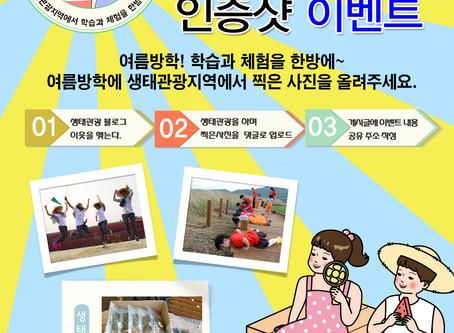 [EVENT] 여름방학 생태관광 인증샷 이벤트