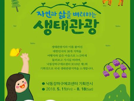 낙동강하구에코센터 '자연과 삶을 배려하는 생태관광' 기획전시
