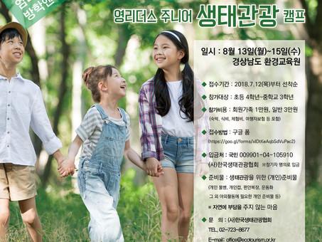 생태관광 영리더스 주니어캠프 운영