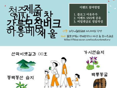 [EVENT] 특별여행기간 생태관광 글자 퀴즈 이벤트