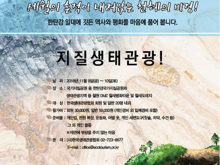 [지질생태관광] 철원, 연천 지질생태관광 11월 9일~10일 참가자 모집