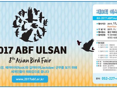 「제8회 아시아조류박람회」가 울산 태화강철새공원에서 열립니다.