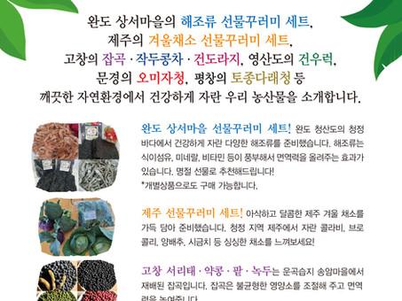 [에코마마] 2월 고창, 영산도, 문경, 제주, 평창, 완도의 신선한 농수산물을 소개합니다.