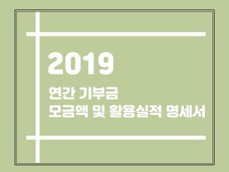 2019년 연간 기부금 모금액 및 활용실적 명세서 관련 안내