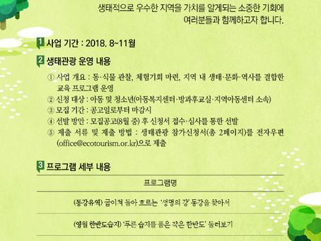 2018년 생태우수지역 생태관광 참가자 모집 안내