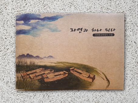 자연환경해설사 수첩 제작