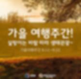 살랑이는 바람따라 생태관광 (1).png
