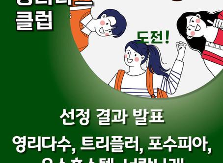 제6기 영리더스클럽 선정 결과 발표