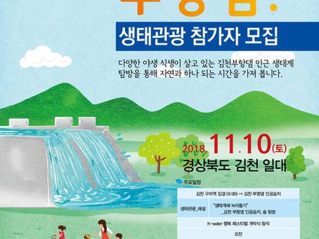 11/10(토) 김천 부항댐 생태관광 참가자 모집