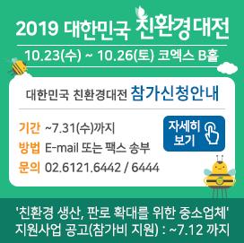 [2019 대한민국 친환경대전] 참가업체 및 중소업체 지원사업 모집