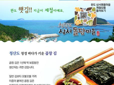 """우리집으로 찾아온 자연밥상 """"에코마마"""""""